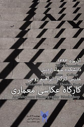 کارگاه عکاسی معماری ابراهیم روحی در دانشکده سماء